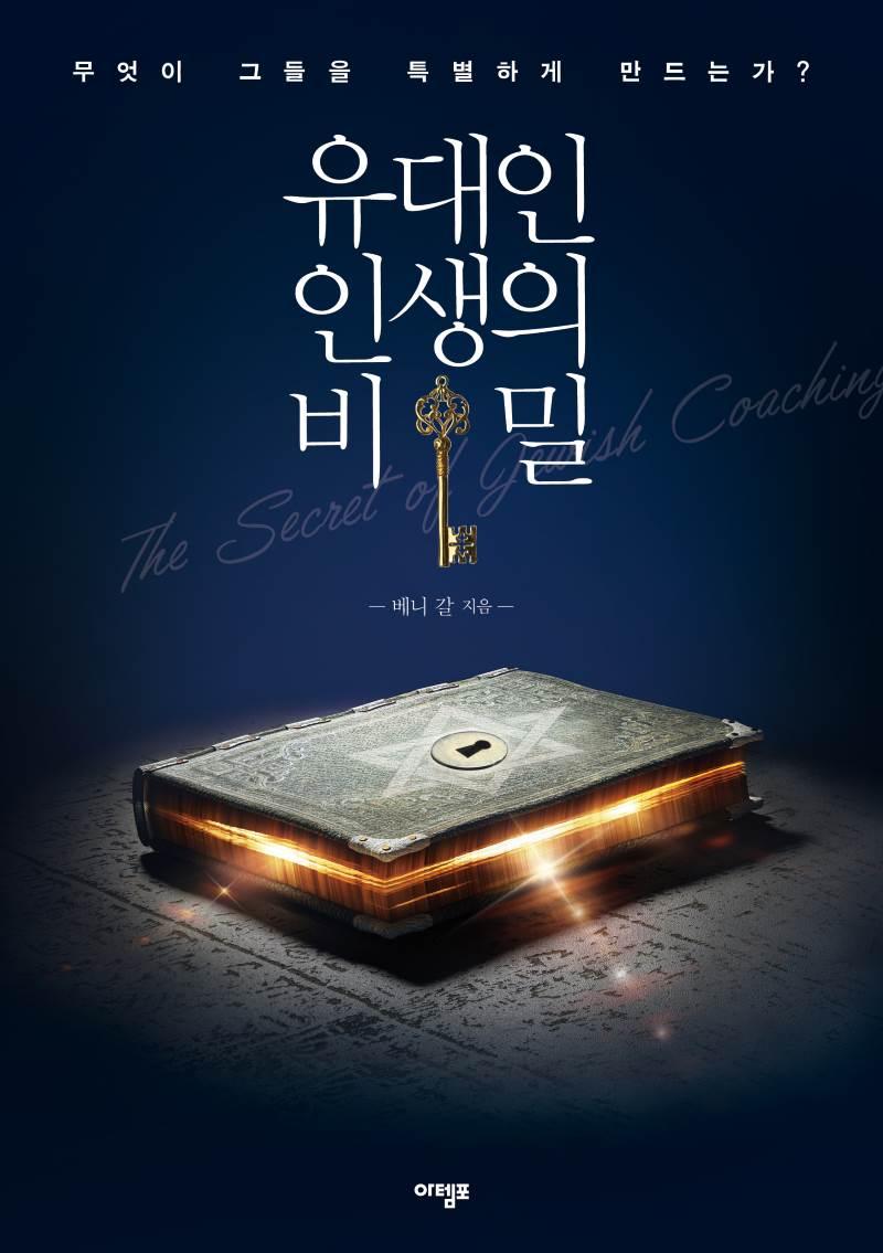 סודות הקואצ'ינג היהודי בשפה הקוריאנית
